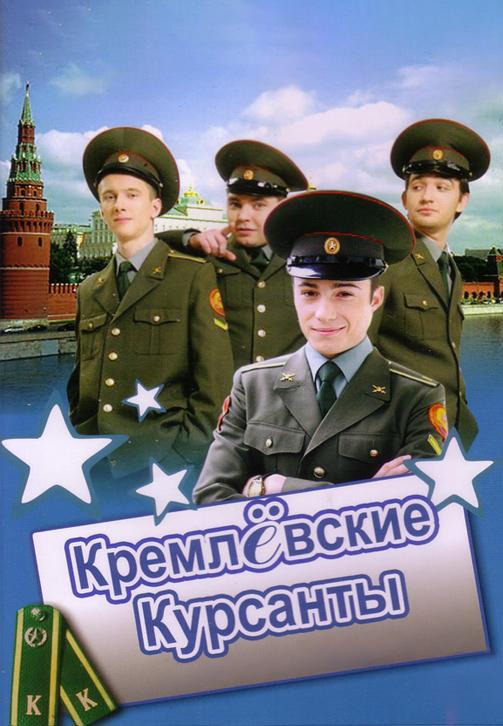 Постер к сериалу Кремлёвские курсанты 2009