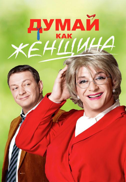 Постер к сериалу Думай как женщина. Серия 2 2013