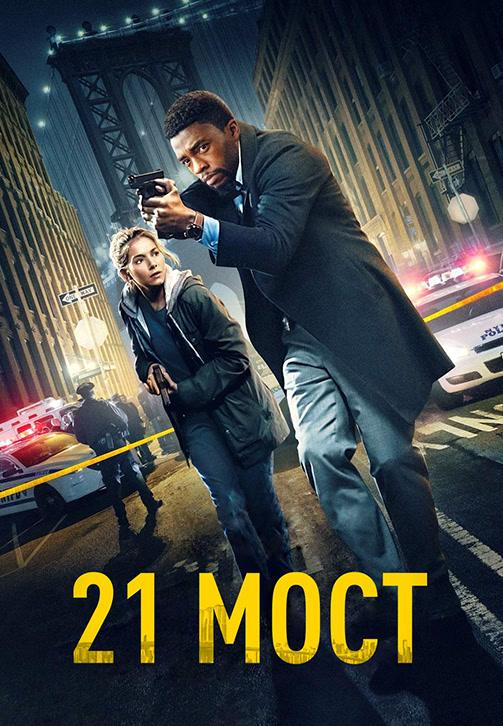 Постер к фильму 21 мост 2019
