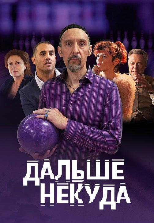 Постер к фильму Дальше некуда 2019