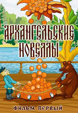 Постер к фильму Архангельские новеллы 1986