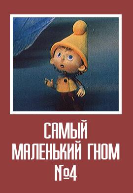 Постер к фильму Самый маленький гном № 4 1977