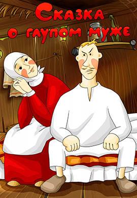 Постер к фильму Сказка о глупом муже 1986