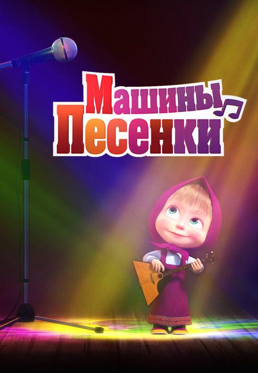 Постер к сериалу Машины песенки. Последний писк моды 2019
