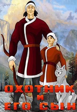 Постер к фильму Охотник и его сын 1983