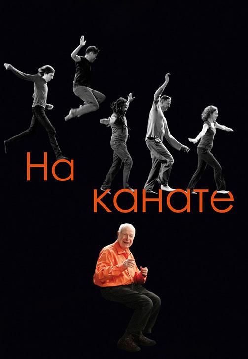 Постер к фильму На канате 2012
