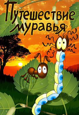 Постер к фильму Путешествие муравья 1983