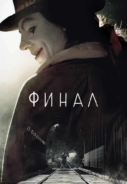 Постер к фильму Финал 2018