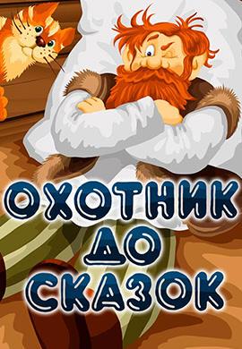 Постер к фильму Охотник до сказок 1984