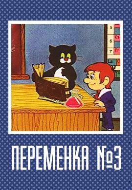 Постер к фильму Переменка № 3 1984