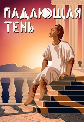 Постер к фильму Падающая тень 1985