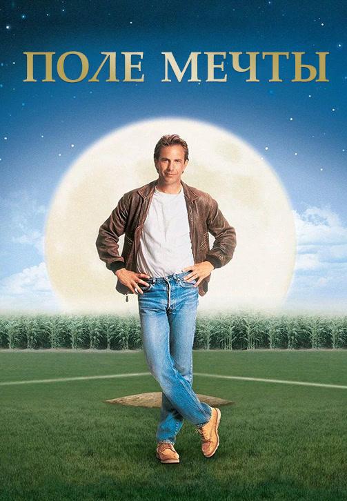 Постер к фильму Поле мечты (Поле чудес) 1989