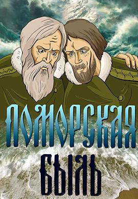 Постер к фильму Поморская быль 1987