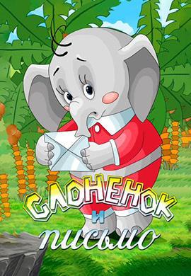 Постер к фильму Слонёнок и письмо 1983