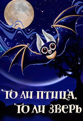 Постер к фильму То ли птица, то ли зверь 1984