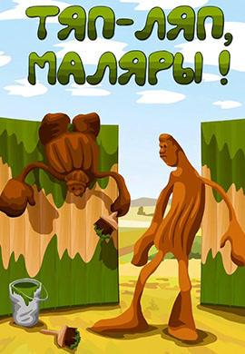 Постер к фильму Тяп-ляп, маляры 1984