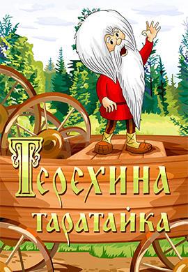 Постер к фильму Терехина таратайка 1985