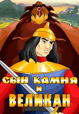 Постер к фильму Сын камня и великан 1986