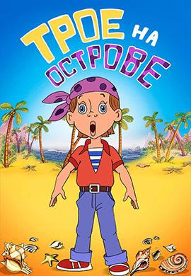 Постер к фильму Трое на острове 1986