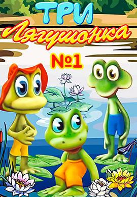 Постер к фильму Три лягушонка. Выпуск 1 1987