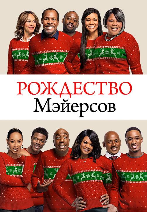Постер к фильму Рождество Мэйерсов 2016