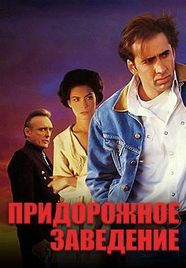 Постер к фильму Придорожное заведение 1992