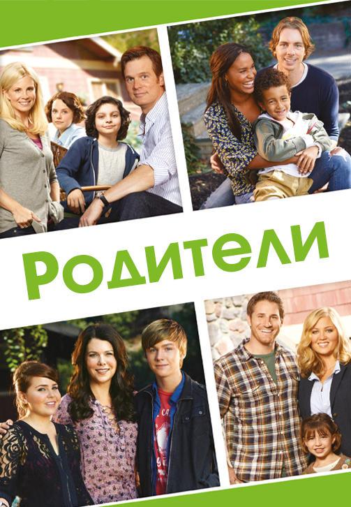 Постер к сериалу Родители. Сезон 2. Серия 12 2011