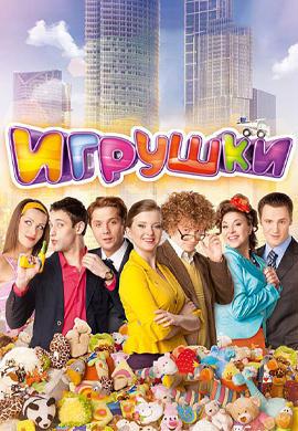 Постер к сериалу Игрушки 2010