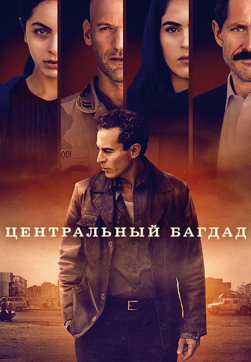 Постер к сериалу Центральный Багдад 2020