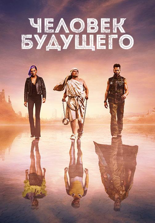 Постер к сериалу Человек будущего. Сезон 2 2019