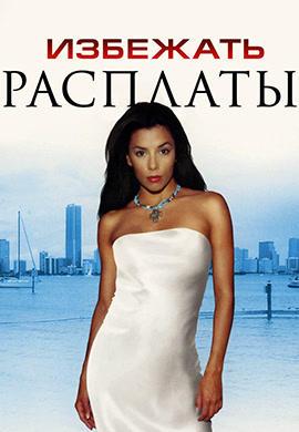 Постер к фильму Избежать расплаты 2004