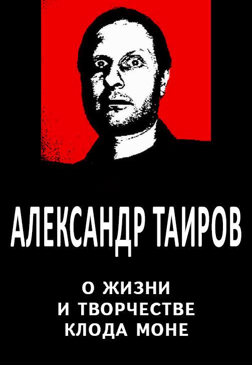 Постер к сериалу Александр Таиров о жизни и творчестве Клода Моне 2020