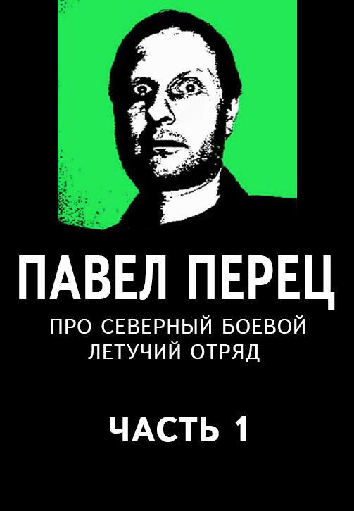 Постер к сериалу Павел Перец про Северный боевой летучий отряд. Часть 1 2020