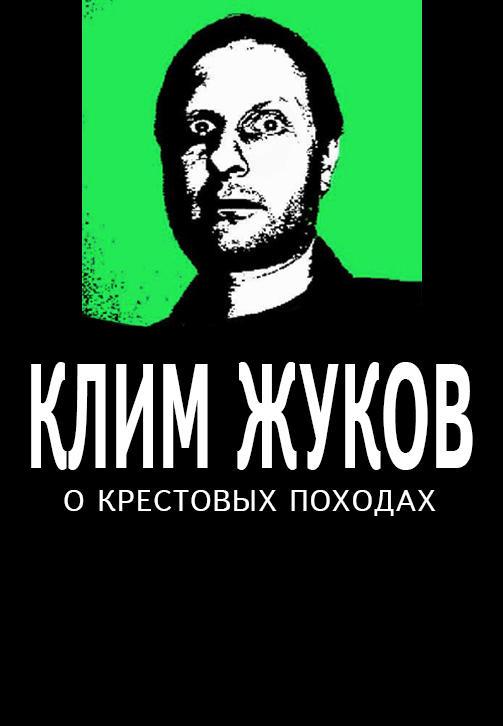 Постер к сериалу Клим Жуков о крестовых походах 2020