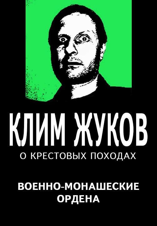 Постер к сериалу Клим Жуков о крестовых походах: Военно-монашеские ордена 2020