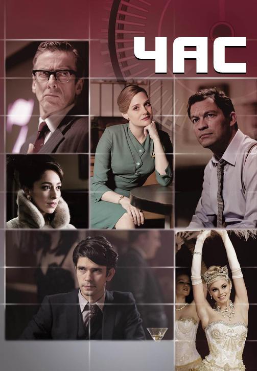 Постер к сериалу Час 2011