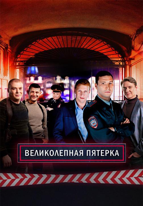 Постер к сериалу Великолепная пятёрка 2019