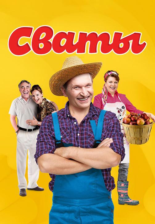 Постер к сериалу Сваты. Сезон 1. Серия 2 2008