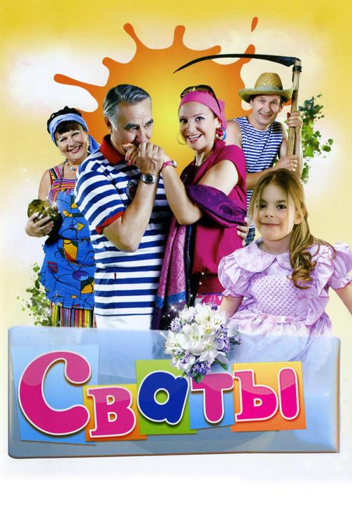Постер к сериалу Сваты. Сезон 2. Серия 1 2009
