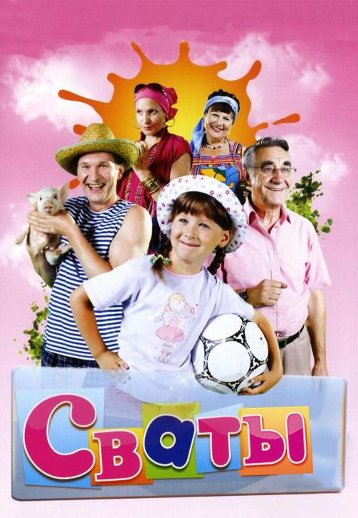 Постер к сериалу Сваты. Сезон 3. Серия 4 2009