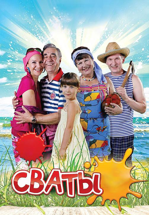 Постер к сериалу Сваты. Сезон 4. Серия 1 2010