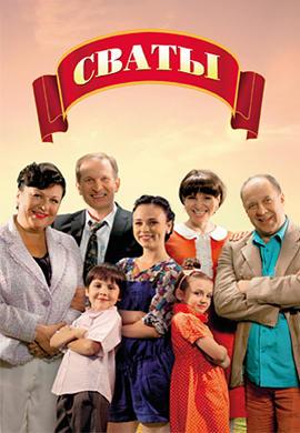 Постер к сериалу Сваты. Сезон 5. Серия 2 2011