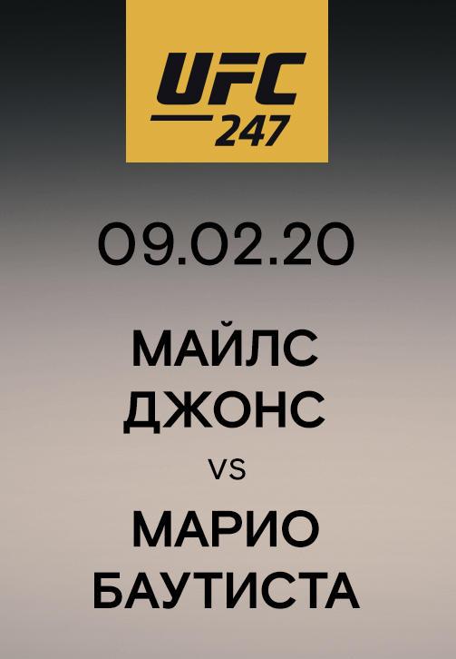 Постер к сериалу Майлс Джонс vs Марио Баутиста 2020