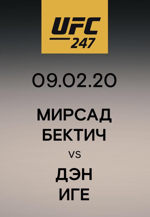 Постер к сериалу Мирсад Бектич vs Дэн Иге 2020