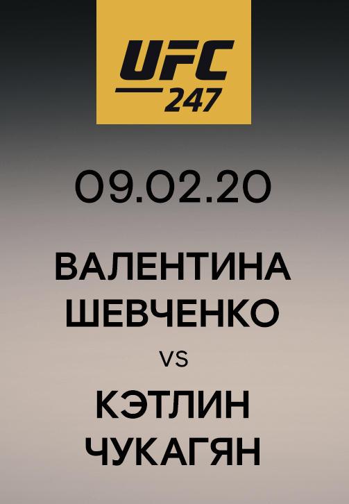 Постер к сериалу Валентина Шевченко vs Кэтлин Чукагян 2020