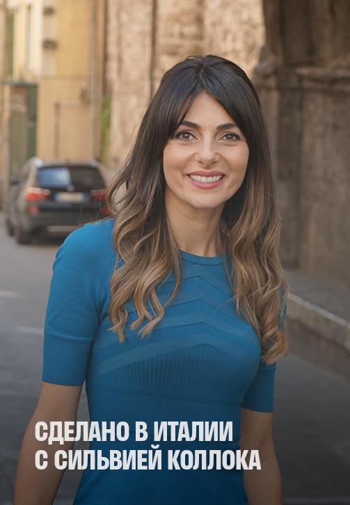 Постер к сериалу Сделано в Италии с Сильвией Коллока 2020