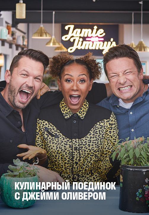 Постер к сериалу Кулинарный поединок с Джейми Оливером. Сезон 8 2020