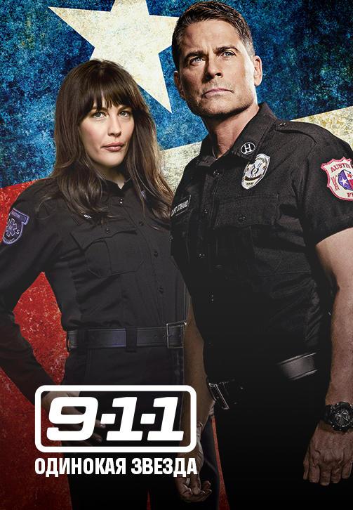 Постер к сериалу 9-1-1. Одинокая звезда 2020