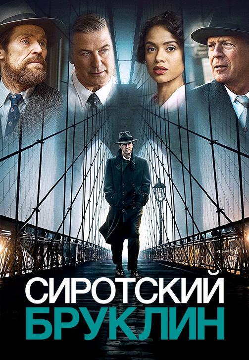 Постер к фильму Сиротский Бруклин 2019