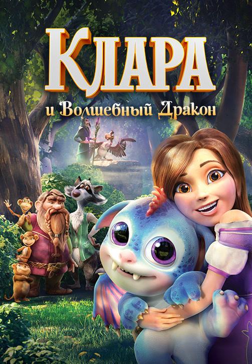 Постер к фильму Клара и волшебный дракон 2019